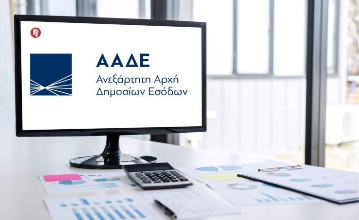 Άρση απορρήτου με την έγκριση της ΑΑΔΕ για χρέη σε Δήμους, Ταμεία, Νοσοκομεία
