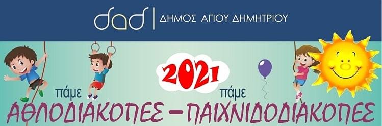 """Δήμος Αγ. Δημητρίου: Σημαντική ανακοίνωση για την έναρξη των προγραμμάτων """"Αθλοδιακοπές – Παιχνιδοδιακοπές 2021"""""""
